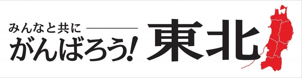 "Tohoku recovery logo says: ""Let's get together towards Tohoku recovery."""