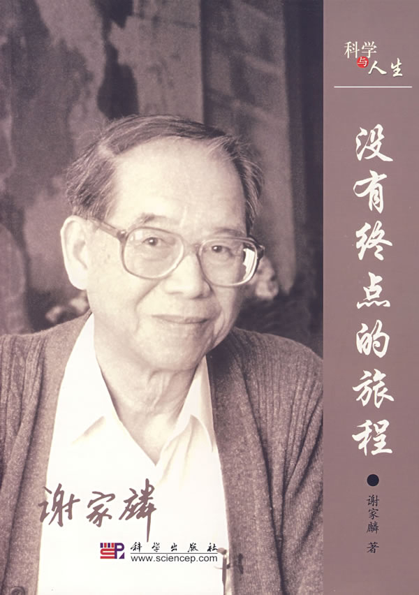 Xie's autobiography, {em}A Journey That Will Never End{/em}. Image: Science Press