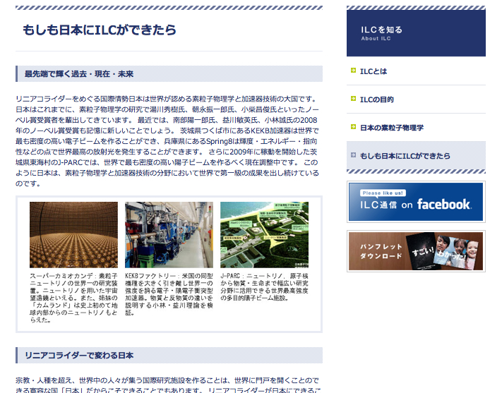 Sections on the website tell visitors more about physics, the ILC technologies and about the ILC's role in Japan.